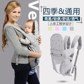 嬰兒背帶  嬰兒背帶多功能四季通用前抱式初生新生兒寶寶後背式簡易輕便背袋 聖誕免運