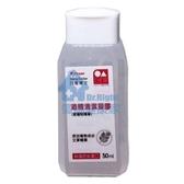 日常博士 酒精清潔凝膠 50ML/瓶◆德瑞健康家◆