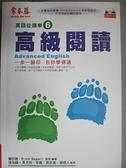 【書寶二手書T8/語言學習_C2X】高級閱讀-英語從頭學6_賴世雄