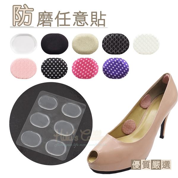 糊塗鞋匠 優質鞋材 G03 防磨任意貼 1包6片 防磨隨意貼 小圓貼 圓形貼 足跟貼 高跟鞋後跟貼