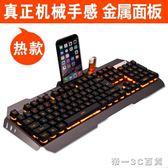 真機械手感鍵盤游戲電腦臺式筆記本發光背光外設USB有線吃雞網吧【帝一3C旗艦】YTL
