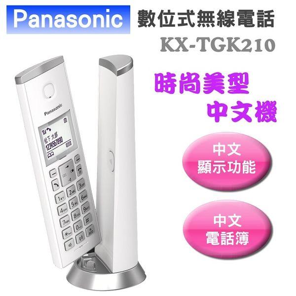國際牌 Panasonic KX-TGK210 TW DECT 時尚美型 數位無線電話 買就送手機扣