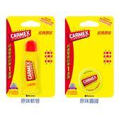 Carmex 小蜜媞 原味修護唇膏(軟管10g/圓罐7.5g) 兩款可選【小三美日】