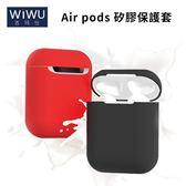 WIWU Air pods 耳機收納盒 保護套 無線藍芽配件 專屬耳機套 蘋果保護套 藍牙保護殼