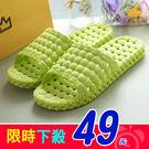 【限時下殺】鏤空設計浴室拖鞋 居家洗澡拖 室內拖鞋