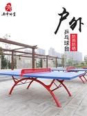 球台 戶外乒乓球桌室外乒乓球台家用折疊防水防雨防曬標準面板兵乓球桌【免運】