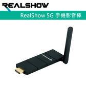 【免運費-限量】REALSHOW 5G 真享秀 手機影音棒 (REALSHOW-5G)