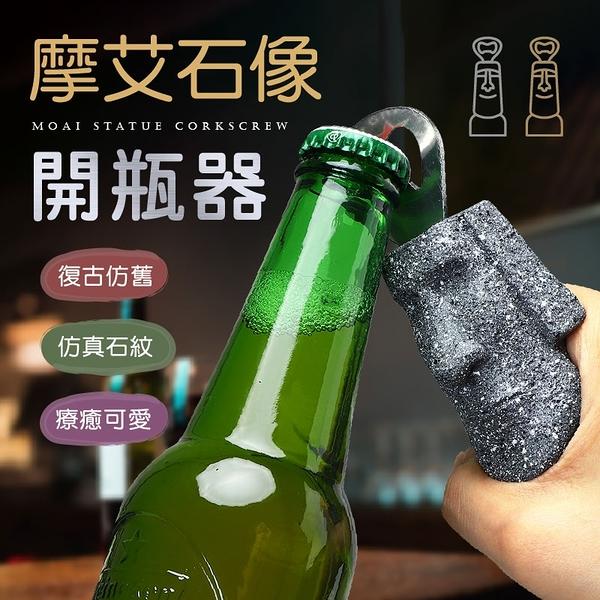《KUSO外型!趣味有型》 摩艾石像開瓶器 復活島石像 摩艾石像 開罐器 開瓶器 摩艾