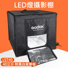 【LED 摺疊攝影棚】40CM 神牛 Godox LST40 LED 補光 打光燈 攜帶 方形 柔光箱 棚 商品攝影