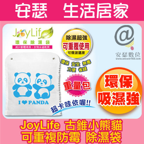【JoyLife 古錐小熊貓 可重複 防霉 除濕袋 三入組】可掛式 水玻璃 乾燥劑 除濕劑 非 珪藻土 防潮箱