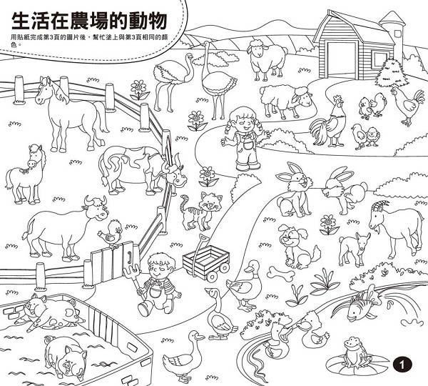 趣味動物貼紙書:記憶力大考驗