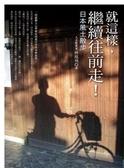 (二手書)就這樣,繼續往前走-日本風土散步