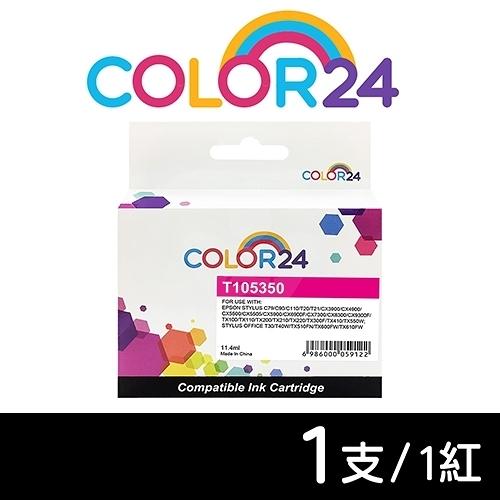 【COLOR24】for Epson T105350/NO.73N 紅色相容墨水匣 /適用 Stylus C79/C90/C110/T20/T21/CX3900/CX4900