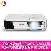分期0利率 EPSON 愛普生 EB-W32 3200流明 WXGA寬銀幕簡報投影機-公司貨 原廠3年保固