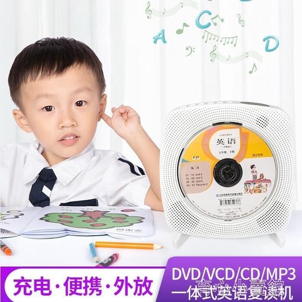 隨身聽KECAG英語CD播放器學生隨身聽復讀DVD胎教光盤專輯充電版便攜cd機禮物YYJ 育心館