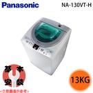 【Panasonic國際】13公斤 直立...
