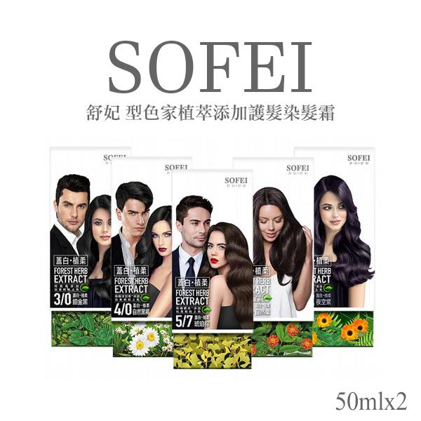 SOFEI 舒妃 型色家植萃添加護髮染髮霜 50mlx2 款式可選 專為灰白髮設計【PQ 美妝】