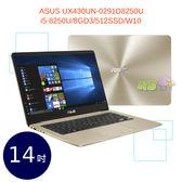 ASUS UX430UN-0291D8250U 14吋 ◤0利率◢ 筆電 (i5-8250U/8GD3/512SSD/W10) 璀璨金
