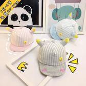 兒童帽子 嬰兒帽子春秋0-3歲條紋彩棉牛角遮陽帽男女寶寶純棉鴨舌帽黃小鴨 歐萊爾藝術館