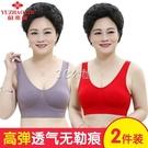 2件棉質薄款媽媽內衣女中老人無鋼圈文胸抹胸背心運動大碼胸罩