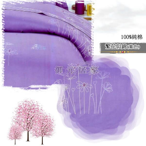 雙人加大【兩用被套+薄床包】(6*6.2尺)高級四件式100%純棉『繁花似錦』(紫色)御元居家