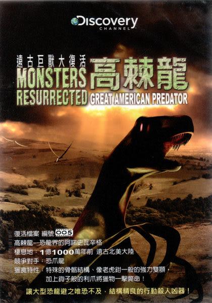 遠古巨獸大復活 高棘龍 DVD (音樂影片購)