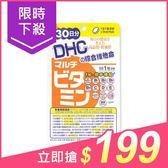 DHC 綜合維他命(30日份)【小三美日】原價$221