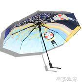 黑膠遮陽傘超輕防曬防紫外線太陽傘折疊小清新森繫雨傘女晴雨兩用 摩可美家