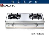 《修易生活館》櫻花 G5703 內燄防乾燒安全爐 (不含安裝費用)