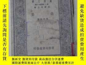 二手書博民逛書店罕見民國二十八年十二月簡編/萬有文庫《朱熹》周予同著1351 周