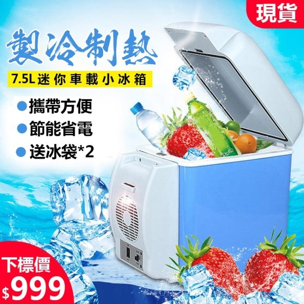 汽車冰箱 【免運】7.5L迷你車載冰箱 車用家用小冰箱 車載冷暖箱 冰箱 便攜式汽車小型冰箱