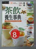 【書寶二手書T1/養生_IAC】茶飲養生事典_三采文化
