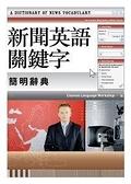 (二手書)新聞英語關鍵字:簡明辭典(32K軟皮精裝)