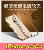 【萌萌噠】iPhone 6 / 6S (4.7吋) 還原真機之美 電鍍邊框透明奢華軟殼 超薄全包防摔款 手機殼