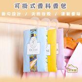 【居美麗】可掛式香料香包 衣櫥香包 去味香薰袋 防蟲香袋 除味防蟲包