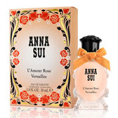 Anna sui 安娜蘇 凡爾賽玫瑰淡香水(30ml)【小三美日】