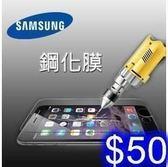 三星 samsung鋼化玻璃膜 A5/A8/2016 A8 手機機螢幕貼膜防刮防爆