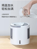 迷你空調冷氣機桌面辦公室超靜音桌上usb制冷降溫小型冷風扇可隨身攜帶