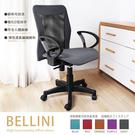 BELLINI透氣網布D型扶手辦公椅/5色/DIY自行組裝/H&D東稻家居