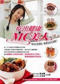 (二手書)吃出健康MC美人