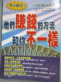 【書寶二手書T5/股票_KNP】股市絕技(3):他們賺錢的方法和你不一樣_李先明