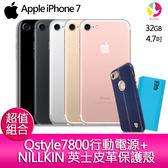 分期0利率 Apple iPhone 7 32GB 防水防塵智慧型手機【贈NILLKIN 英士皮革保護殼*1+Qstyle7800行動電源*1】