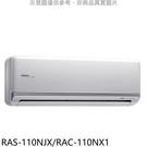 【南紡購物中心】日立【RAS-110NJX/RAC-110NX1】變頻冷暖分離式冷氣18坪