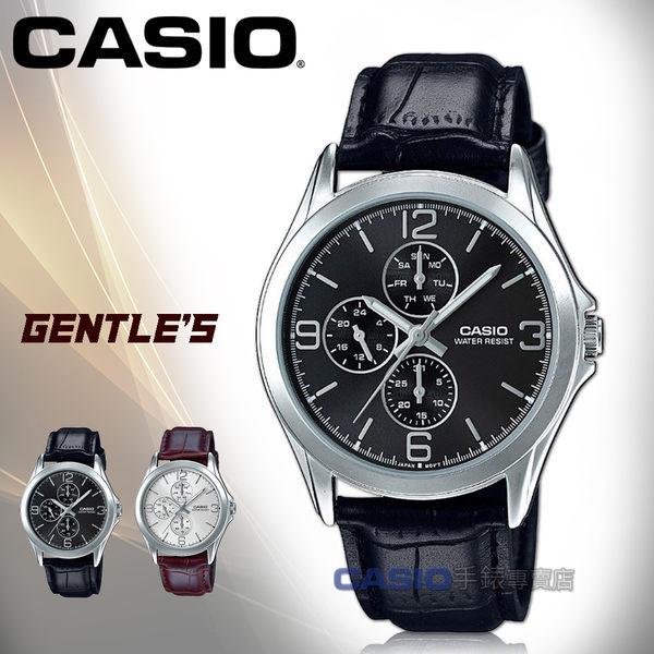 CASIO 卡西歐 手錶專賣店 MTP-V301L-1A 男錶 皮革錶帶 防水 礦物玻璃 三眼功能