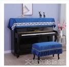 鋼琴蓋巾鋼琴巾琴披半罩全罩絲絨加厚繡花鋼琴罩歐式簡約三件套韓式琴凳罩 快速出貨