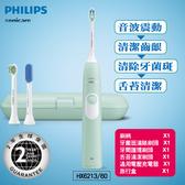 ●福利品● Sonicare 漾彩音波震動牙刷/電動牙刷 HX6213/60(綠色限量版) +標準型刷頭兩支