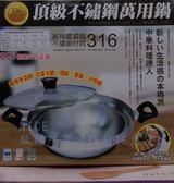 【Top Chef 頂尖廚師】316頂級不鏽鋼萬用鍋(32CM)/湯鍋/火鍋
