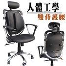 【IS空間美學】雙背護腰人體工學椅/辦公...
