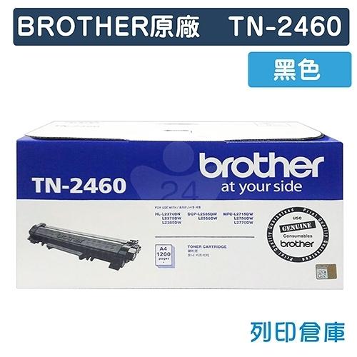 原廠碳粉匣 BROTHER 黑色 TN-2460 /適用 Brother HL-L2375dw/HL-L2385dw/DCP-L2550dw/MFC-L2770DW