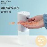 自動感應免洗手凝膠出液器洗手機可換洗手液皂液器全自動智能泡沫【白嶼家居】